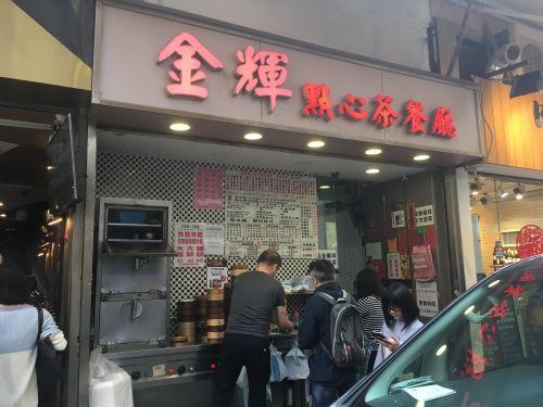 Kam Fai Dim Sum in Wanchai